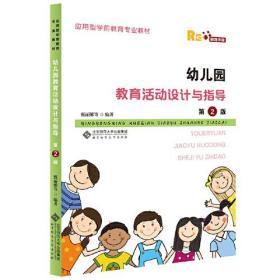 幼儿园教育活动设计与指导 第2版