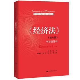 《经济法》(第8版)学习指导书
