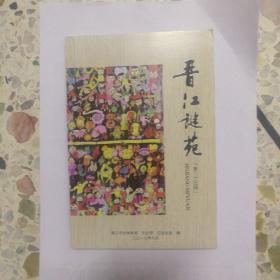 2017年功勋谜刊:《晋江谜苑》(第25辑)