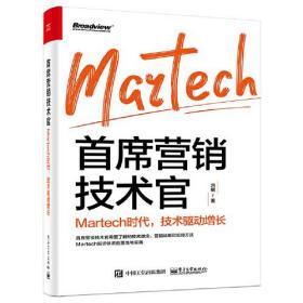 首席营销技术官:Martech时代,技术驱动增长