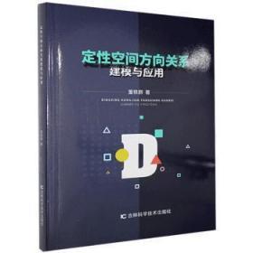 全新正版图书 定性空间方向关系建模与应用董轶群吉林科学技术出版社9787557869748  null特价实体书店