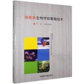 全新正版图书 海葵鱼生物学和繁殖技术叶乐中国原子能出版社9787522107707  null特价实体书店