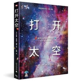 全新正版图书 打开太空拉斯·亨里克·奥格广西师范大学出版社集团有限公司9787559835741  岁特价实体书店