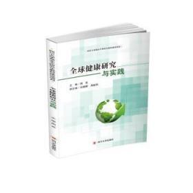 全新正版图书 全球健康研究与实践周欢四川大学出版社有限责任公司9787569038439 健康研究世界普通大众特价实体书店
