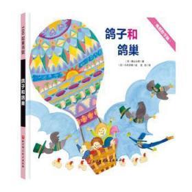 全新正版图书 鸽子与鸽巢濑山士郎北京科学技术出版社9787571411268  null特价实体书店