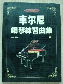 车尔尼钢琴练习曲集299(下)