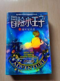 冒险小王子(1—8)共8本合售