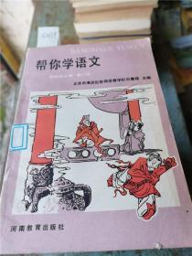 帮你学语文五年制小学第八册