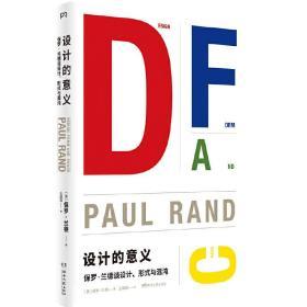 设计的意义:保罗.兰德谈设计.形式与混沌 美保罗·兰德 著 王娱瑶 译
