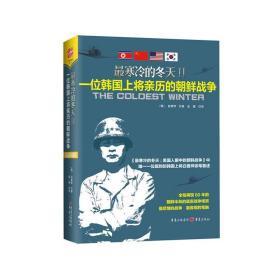 最寒冷的冬天 2 一位韩国上将亲历的朝鲜战争 /[韩]白善烨