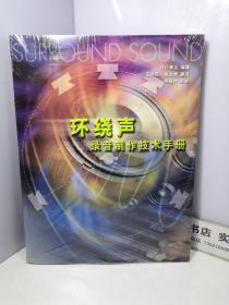 环绕声录音制作技术手册【全新未开封】