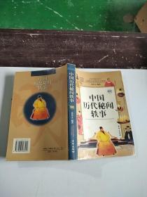 中国历代秘闻轶事(明)