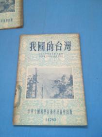 我国的台湾