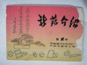"""印林彪题词的""""新荮介绍""""(开封制药厂.开封医药公司)"""