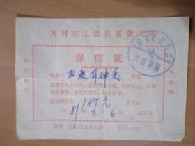 """商标--""""罗爱司坤表""""保修证(开封市工农兵百货大楼)"""
