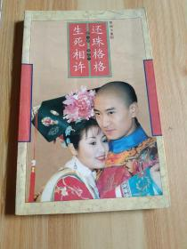瓊瑤全集(58)