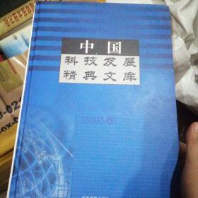 中国科技发展精典文库.2005卷下卷