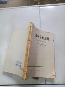 数学分析原理 第2卷第1分册
