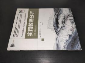实用数据分析(原书第2版)