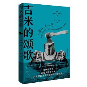 【全新正版】吉米的颂歌(托马斯.肯尼利作品)9787521323665外语教学与研究出版社