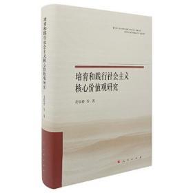 培育和践行社会主义核心价值观研究(精)