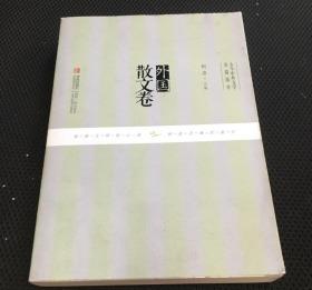 外国散文卷