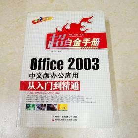 DDI266179 超白金手册·office2003中文版办公应用.从入门到精通