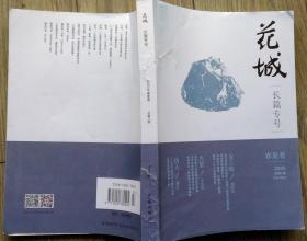《花城》长篇专号2020年春夏卷(总第1期, 邓庆邦《女工绘 》李凤群《大望》赵彦《伪人》)