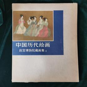 中国历代绘画 故宫博物院藏画集  1