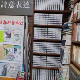 中国书法全集(130册)