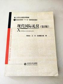 DDI271621 大学公共课系列教材--现代国际礼仪(第2版)(书内、书侧边有字迹)