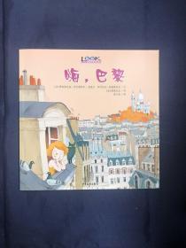 嗨 巴黎 小小旅行家丛书 正版儿童绘本