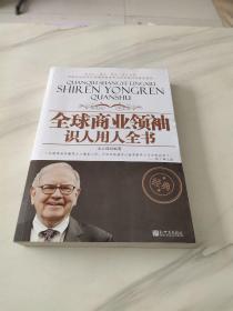 全球商业领袖识人用人全书