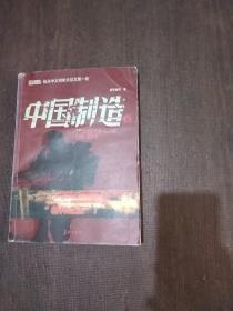 中国制造2