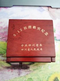 5.12抗震救灾纪念