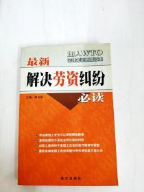 DDI280609 最新解决劳资纠纷必读【书边略有斑渍】