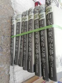 山东省重要历史事件(全八册)