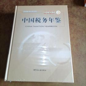 2020中国税务年鉴(以图为准)全新
