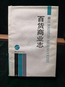 浙江百货商业志 浙江商业丛书1990年初版初印