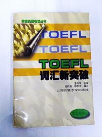 DDI284530 TOEFL词汇新突破(书内有读者签名)