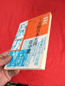 二战报告 五个日本女兵在中国