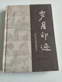 岁月印迹 : 徐汇区历史遗址遗迹简介