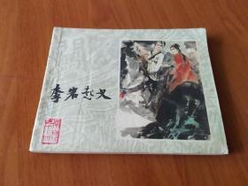 李岩起义 (李自成之十四) 上海版1980年1版1印。名家绘画,印量少。
