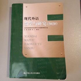 现代外语教学与研究(2020)