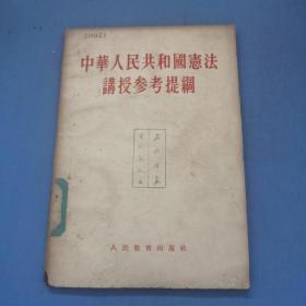 中华人民共和国宪法讲授参考提纲