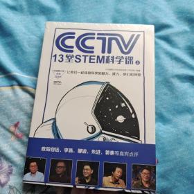 中国青少年科学总动员:CCTV13堂STEM科学课(全2册) 中国青少年科学总动员