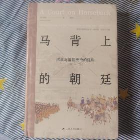马背上的朝廷:巡幸与清朝统治的建构,1680—1785(海外中国研究丛书·特别版)