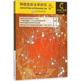 网络信息法学研究-(2018年第1期 总第3期)