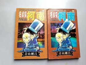 32开长春版名侦探柯南 第一辑 第8册