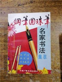 钢笔圆珠笔名家书法集萃